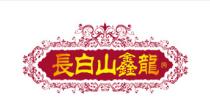 长白山鑫龙