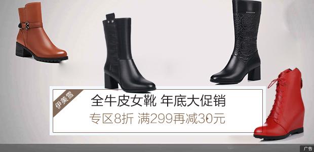 冬季全皮女靴 专区8折