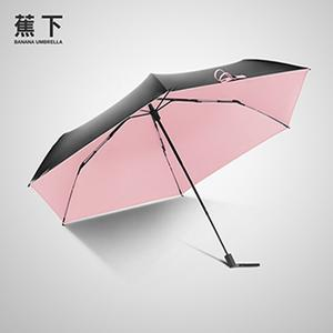 BananaUmbrella蕉下Air純色櫻花粉超輕防曬太陽傘晴雨傘三折傘