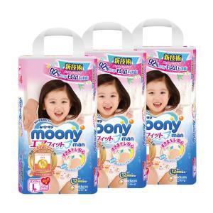 3件装-Moony 拉拉裤女 L44(9-14kg)