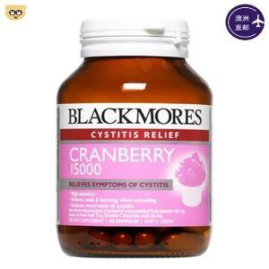 (2瓶装)澳大利亚Blackmores澳佳宝蔓越莓精华15000 60粒/瓶