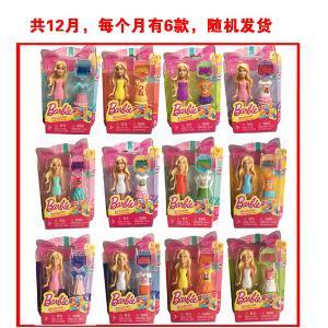 芭比Barbie迷你芭比娃娃女孩过家家玩具DFR37套装5个装