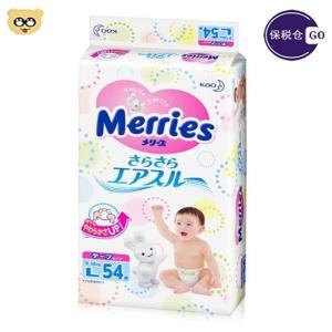 (2袋装)日本Merries花王妙而舒纸尿裤 L54(9-14kg)