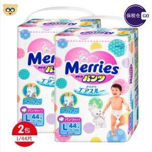 (2袋装)日本Merries花王妙而舒拉拉裤PL44片(9-14kg)