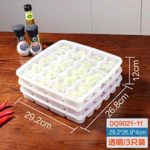 宝优妮冰箱水饺保鲜盒带盖分层速冻饺子收纳盒DQ9021-11<3只装>