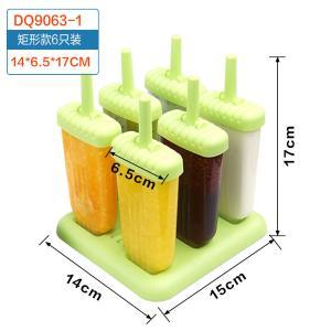 宝优妮自制雪糕创意儿童冰淇淋盒无毒可爱冰棍模具DQ9063-1矩形款