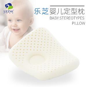 乐芝泰国婴儿定型枕宝宝乳胶枕头0-2岁出生防偏头新生儿枕头