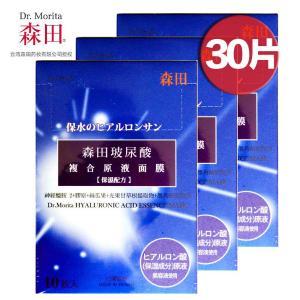 Dr.Morita/台湾森田药妆 玻尿酸复合原液面膜3盒30片