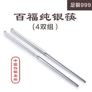 中国白银出品百福纯银筷4双组