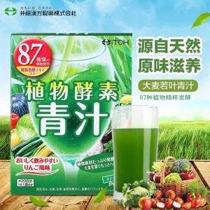 井藤汉方(ITOH)酵素青汁风味固体饮料【含87种植物精萃】日本进口