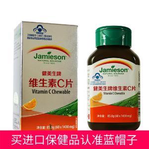 Jamieson 健美生牌维生素C片 60片 加拿大进口买二送一