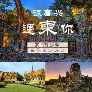 明游天下柬埔寨品质6日游