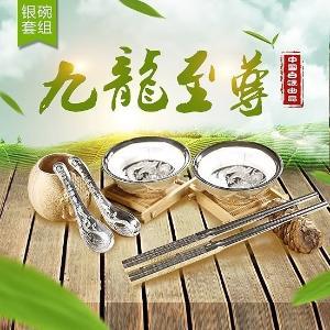 中国白银出品九龙至尊银碗套组