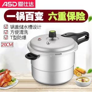 愛仕達壓力鍋JXT7520