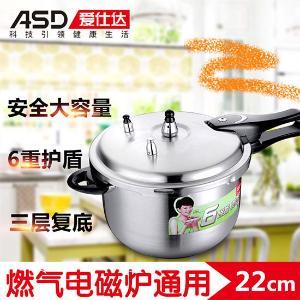 愛仕達成大廚壓力鍋YC1822