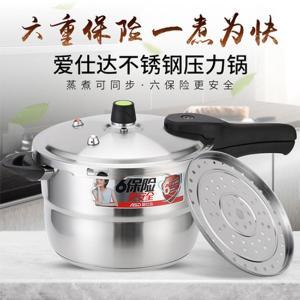 愛仕達壓力鍋D1824