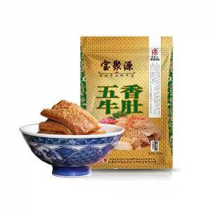 宝聚源平遥五香牛肚健康美味组