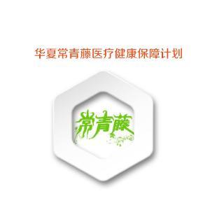 华夏常青藤健康医疗保障计划