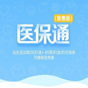 华夏医保通(普惠版)医疗保险