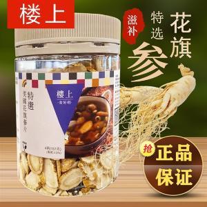 香港进口楼上花旗参 进口加拿大西洋参片切片 冲饮泡水煲汤煮沸151g含片