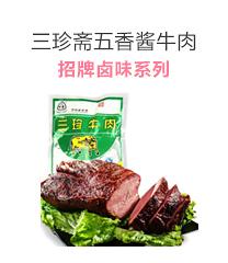 三珍齋五香醬牛肉8袋組