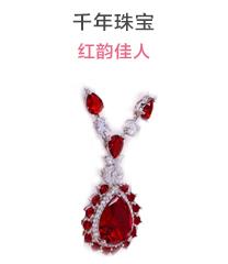 千年珠寶  紅韻佳人