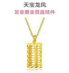 天寶龍鳳   足金黃金算盤挂件