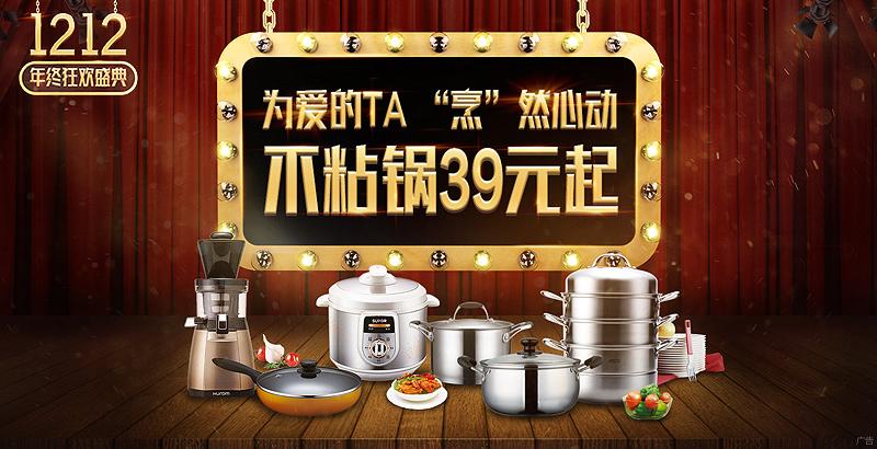 12.12年终狂欢盛典 精选厨具