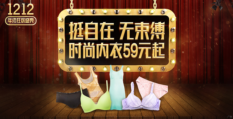 12.12年终狂盛典 时尚内衣