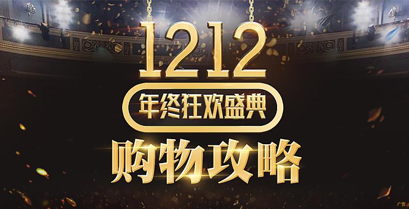 12.12 年终狂欢盛典 购物攻略