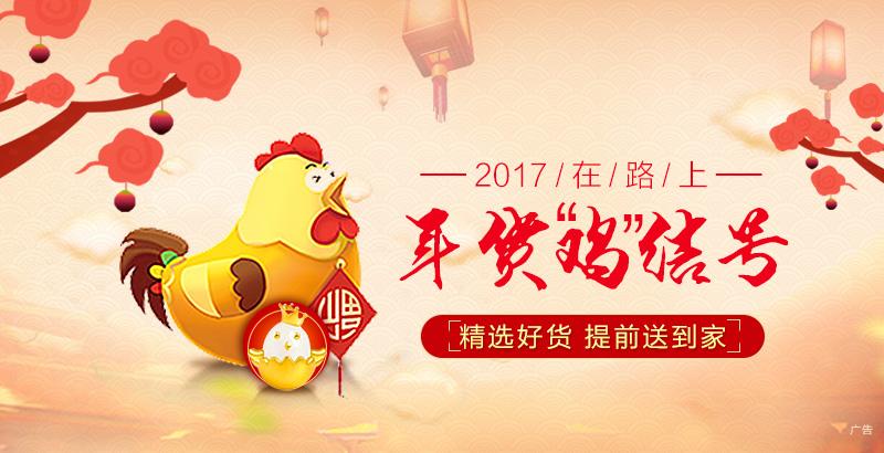 """金鸡报春 年货""""鸡""""结号 珠宝美食大合集!"""