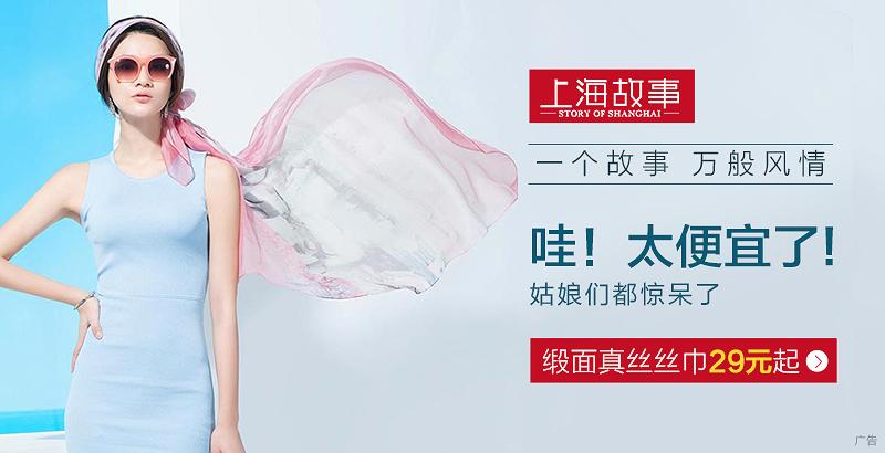 上海故事品牌专区
