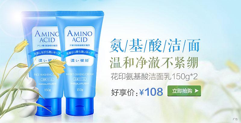 花印氨基酸洁面乳150g*2