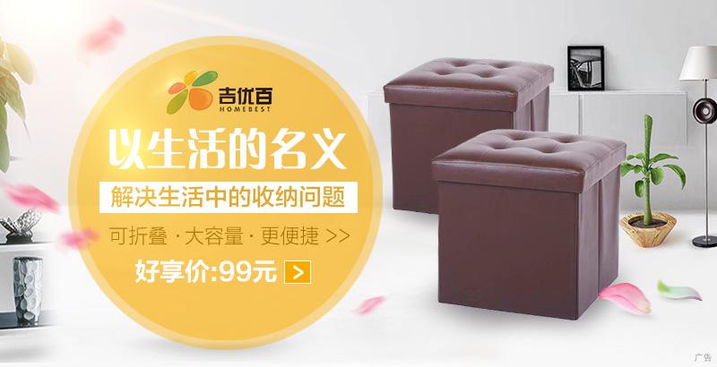 吉优百沙发换鞋凳,2只仅需99元!