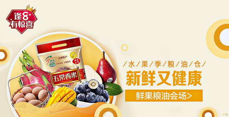 鲜果季粮油仓 新鲜又健康