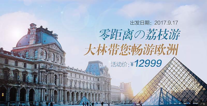 南京直飞 德法意瑞+新天鹅堡12日游