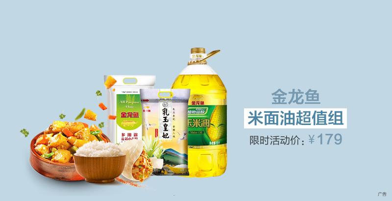 【金龙鱼米面油超值组合】玉米油5L+皇妃5kg+面粉5kg