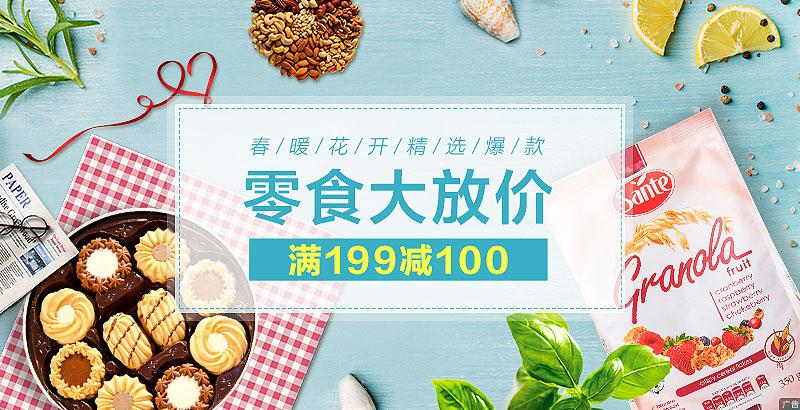 零食大放价 满199减100