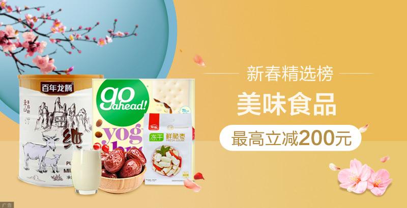 新春精选榜—美味食品