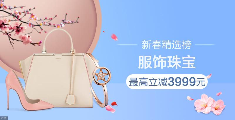 新春精选榜—服饰珠宝