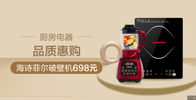 厨房电器 品质惠购